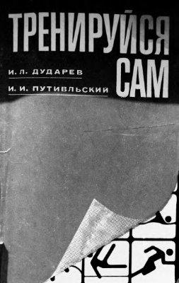 Дударев И.Л., Путивльский И.И. Тренируйся сам