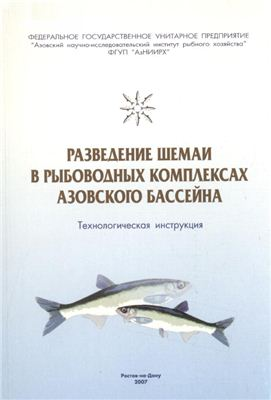 Карпенко Г.И., Шевцова Г.Н. и др. Разведение шемаи в рыбоводных комплексах Азовского бассейна