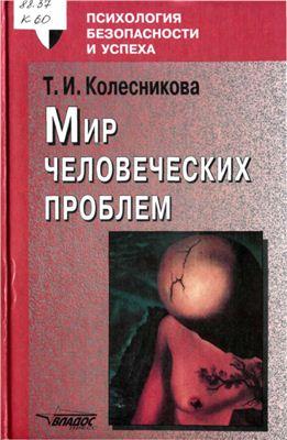 Колесникова Т.И. Мир человеческих проблем: психологическая концепция здоровья