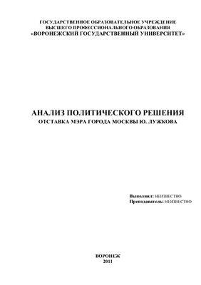 Анализ политического решения: отставка мэра города Москвы Ю. Лужкова