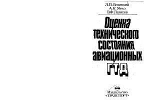 Лозицкий Л.П., Янко А.К., Лапшов В.Ф. Оценка технического состояния авиационных ГТД