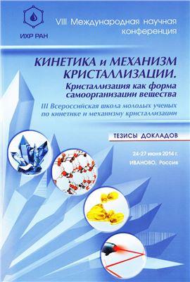 VIII Международная научная конференция Кинетика и механизм кристаллизации. Кристаллизация как форма самоорганизации вещества 2014 24 - 27 июня