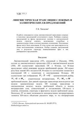 Хахалин Г.К. Лингвистическая трансляция сложных и эллиптических ЕЯ-предложений
