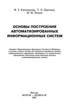Емельянова Н.З., Партыка Т.Л., Попов И.И. Основы построения автоматизированных информационных систем