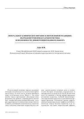 Луфт В.М. Энтеральное клиническое питание в интенсивной медицине: фармаконутриентная характеристика и возможности дифференцированного выбора