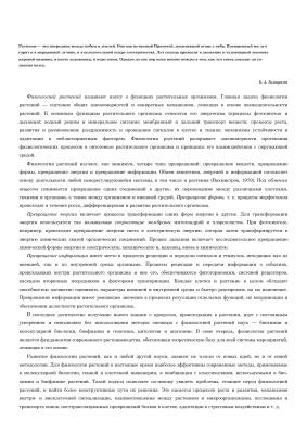 Медведев С.С. Физиология растений