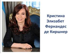 Политическое лидерство: Кристина Киршнер