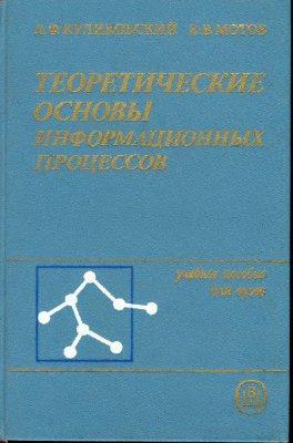 Куликовский Л.Ф., Мотов В.В., Теоретические основы информационных процессов