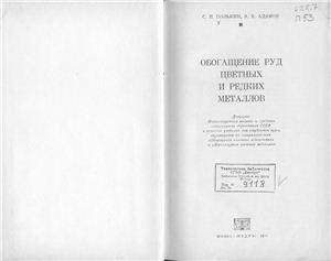 Полькин С.И., Адамов Э.В. Обогащение руд цветных и редких металлов