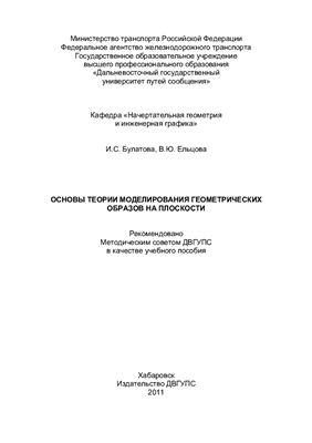 Булатова И.С. Ельцова Е.Ю Основы теории моделирования геометрических образов на плоскости