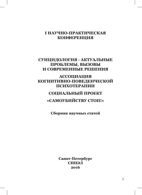 Суицидология - актуальные проблемы, вызовы и современные решения: сборник научных статей I научно-практической конференции