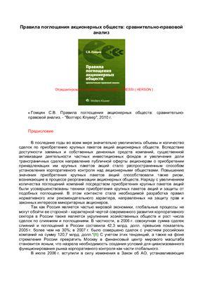 Гомцян С.В. Правила поглощения акционерных обществ