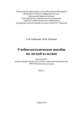 Рыбалова С.И., Рыбалов Ю.В. Учебно-методическое пособие по легкой атлетике. Часть 1