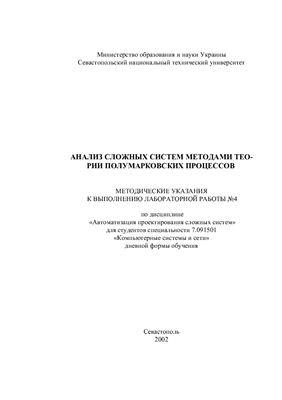 Анализ сложных систем методами теории полумарковских процессов