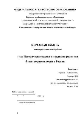 Исторические корни и традиции развития благотворительности в России