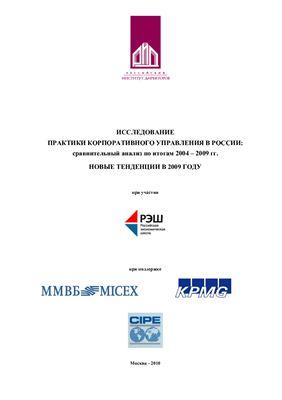Беликов И.В Исследование практики корпоративного управления в России (сравнительный анализ 2004-2009 гг)
