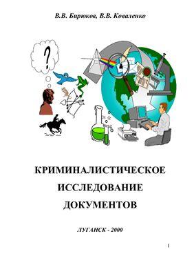 Бирюков В.В., Коваленко В.В. Криминалистическое исследование документов