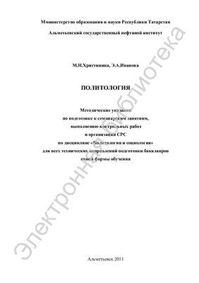Иванова Э.А., Христинина М.Н. Политология: Методические указания по проведению семинарских занятий