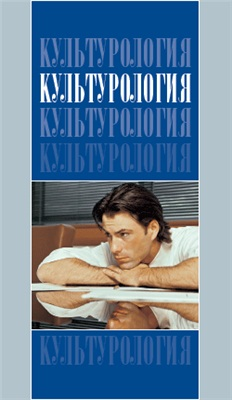 Эренгросс Б.А., Апресян Р.Г., Ботвинник Е.А. Культурология