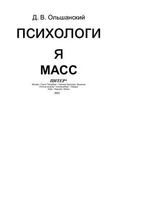 Ольшанский Д.В. Психология масс