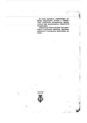 Фрайтаг Г. Материалы для изготовления химической аппаратуры