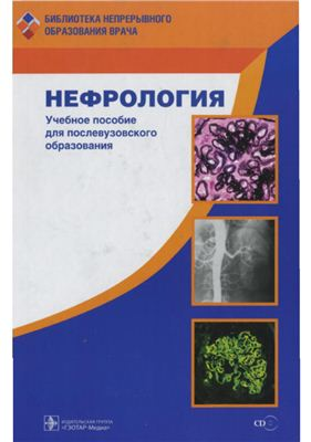 Шилов Е.М. (ред.). Нефрология
