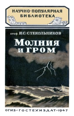 Стекольников И.С. Молния и гром. Научно-популярная библиотека Гостехиздат 1947 г