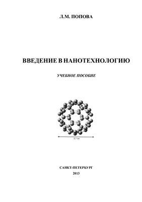 Попова Л.М. Введение в нанотехнологию