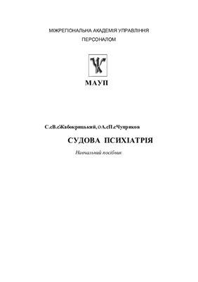 Жабокрицький С.В. Судова психіатрія