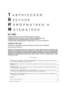 Таврический вестник информатики и математики 2007 №1