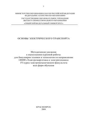 Пантелеев В.И., Щуров Н.И. и др. Основы электрического транспорта