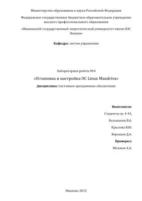 Установка и настройка ОС Linux Mandriva
