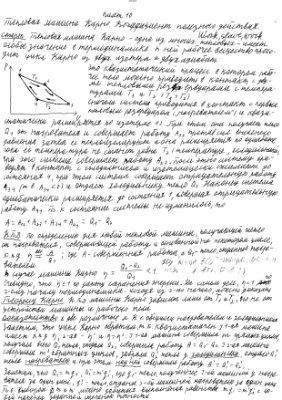 Вопросы и ответы по государственному экзамену по физике
