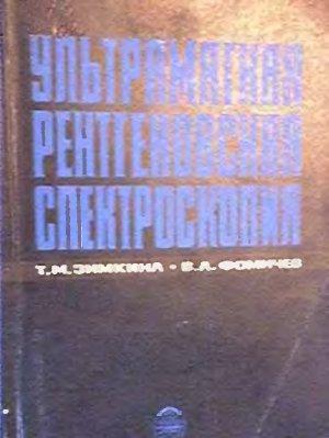 Зимкина Т.М. Фомичев В.А. Ультрамягкая рентгеновская спектроскопия