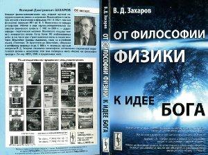 Захаров В.Д. От философии физики к идее Бога
