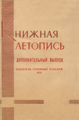 Книжная летопись. Указатель серийных изданий, 1975. Дополнительный выпуск