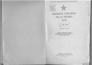Таблицы стрельбы 130-мм пушки М-46. ТС №265