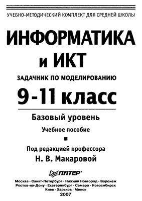 Макарова Н.В. (ред.) Информатика и ИКТ. Задачник по моделированию. 9-11 класс. Базовый уровень