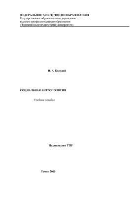 Колодий Н.А. Социальная антропология