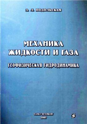 Подольская Э.Л. Механика жидкости и газа. Геофизическая гидродинамика