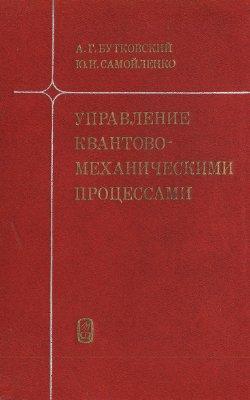 Бутковский А.Г., Самойленко Ю.А. Управление квантовомеханическими процессами