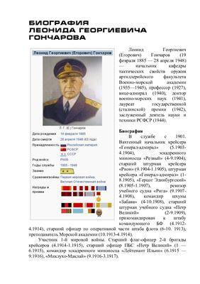 Биография Гончарова Леонида Георгиевича