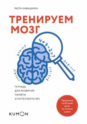 Кавашима Рюта. Тренируем мозг. Тетрадь для развития памяти и интеллекта №5
