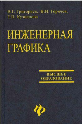 Григорьев В.Г., Горячев В.И., Кузнецова Т.П. Инженерная графика