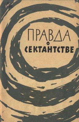 Сердобольская Л.А. (сост.) Правда о сектантстве. Сборник рассказов бывших сектантов