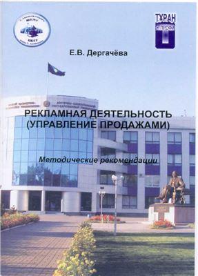 Дергачёва Е.В. Рекламная деятельность (управление продажами)
