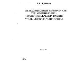 Крейнин Е.В. Нетрадиционные термические технологии добычи трудноизвлекаемых топлив