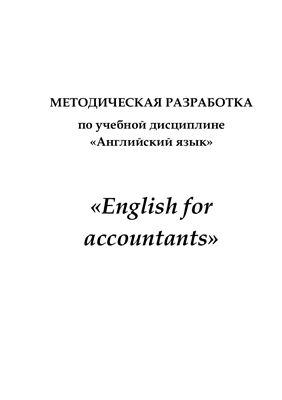 Щекланова О.В. Английский для бухгалтеров - English for Accountants