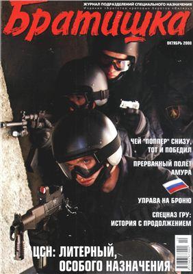 Братишка 2008 №10 октябрь
