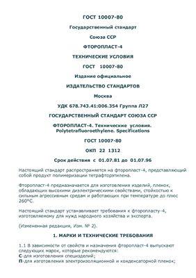 ГОСТ 10007-80 Фторопласт-4. Технические условия (с Изм. N 1-2)